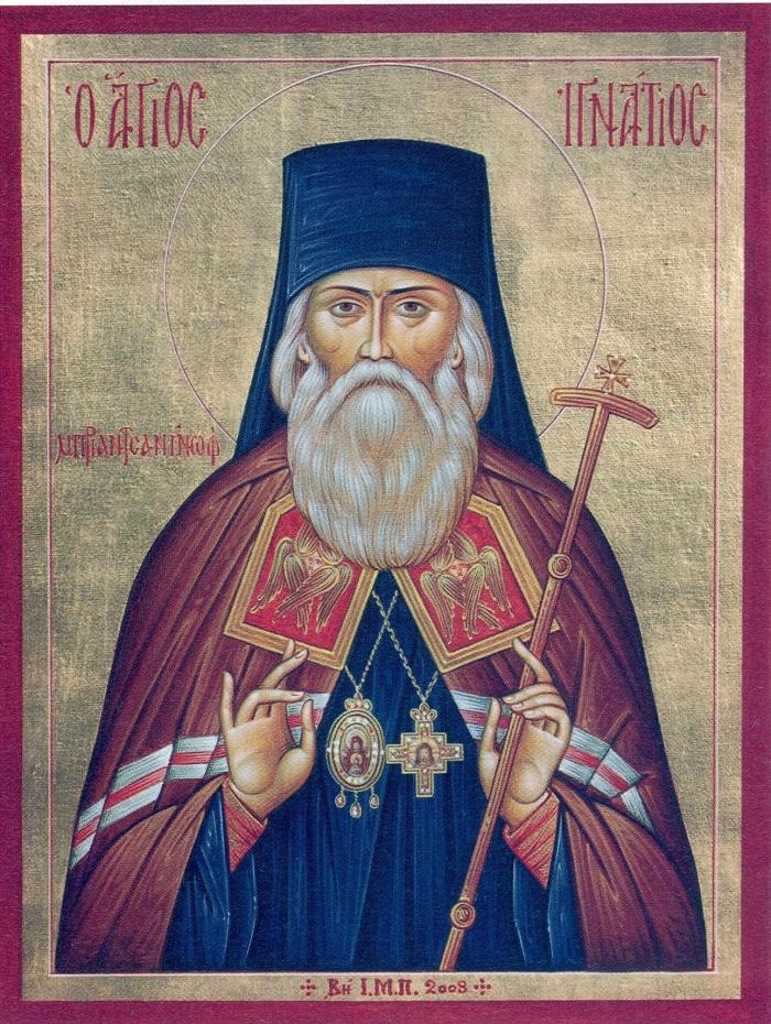"""La început de Sfînt și Mare Post 2017: Scrisoarea Sf. Ignatie [Briancianinov, 1807-1867, prăznuit la 30 aprilie] către o cucoană care nu acceptă că sînt """"mulţi chemaţi, puţini aleşi"""" şi că aleşii sînt tocmai adevăraţii ortodocşi – de la www.ganduridinierusalim.com"""