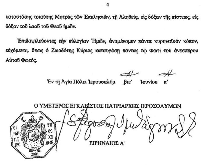 """Scrisoarea din 20 iunie 2015 a Patriarhului Întemnițat al Ierusalimului, Irineu (n. 17 apr 1939), adresată întregii plirome dreptslăvitoare a Ortodoxiei universale, prin care Întemnițatul Patriarh condamnă ecumenismul ca erezie și declară SinodulPan-ortodox planificat pentru anul 2016 [deja desfășurat conform planificării] """"lipsit de har şi scârbos în faţa lui Dumnezeu"""". În traducere română, cu originalul grecesc. Sursa (indicată de lumea-ortodoxa.ro):  catacomb.org.ua"""